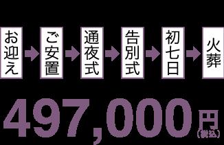 497,000円(税込)